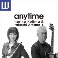 CD「anytime/ エニタイム」 - こじのりの日々(JazzFlutistの演奏とお酒のブログ)