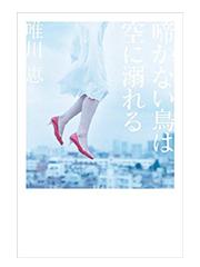 【読書】啼かない鳥は空に溺れる / 唯川 恵 - ワカバノキモチ 朝暮日記
