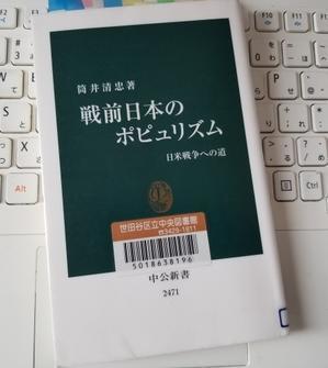 漱石とポピュリズム 「戦前日本のポピュリズム」(筒井清忠) - 梟通信~ホンの戯言
