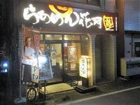 「らあめん花月嵐東小金井南口店」で嵐げんこつらあめん(麺大盛)+シャキネギ♪85 - 冒険家ズリサン