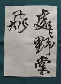 王鐸「家中南澗作」~その4 最終~ - 墨と硯とつくしんぼう