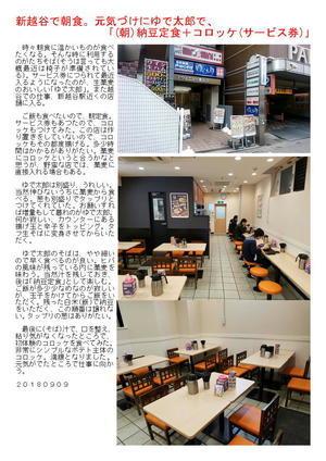 新越谷で朝食。元気づけにゆで太郎で、「(朝)納豆定食+コロッケ(サービス券)」