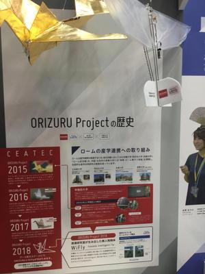 幕張メッセCEATEC10月16-19 ROHMブースで飛んでます。折り鶴とかWIFLYとか - 超小型飛行体研究所ブログ