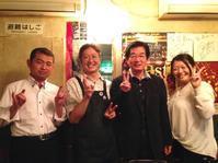 10月12日(金)ご来店♪~裏メニュー - 吹奏楽酒場「宝島。」の日々