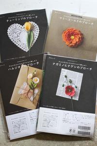 オフフープ🄬立体刺繍のキットサンプルを頂きました - フェルタート(R)・オフフープ(R)立体刺繍作家PieniSieniのブログ