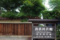 出雲民藝館と出西窯 - azukki的.