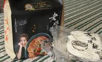 台湾製の即席ラーメンを食す - @ la pie.fr