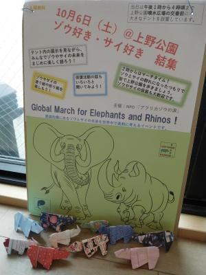 10月4日「ゾウとサイの日」グローバルマーチ@上野公園 2018.10.6 -