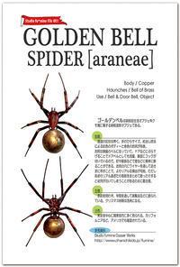 Golden Bell / Spider - fumitomochida.diary
