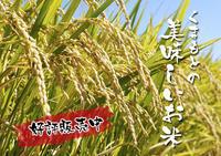 七城米長尾農園平成30年度の稲刈りスタート!新米の出荷は10月下旬からの予定です!(後編) - FLCパートナーズストア