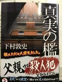 『真実の檻』下村淳史 - 高槻・茨木の不動産物件情報:三幸住研