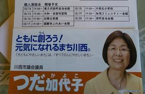 個人演説会のお知らせ - つだ加代子日誌
