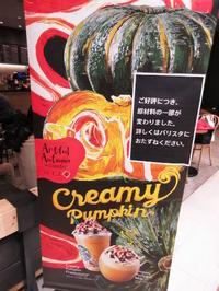 スターバックス・コーヒー 池袋ショッピングパーク北館店 - 池袋うまうま日記。