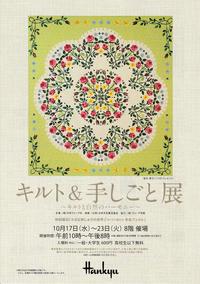 イベント情報 福岡・北海道・兵庫 - ジョアンの店長ブログ