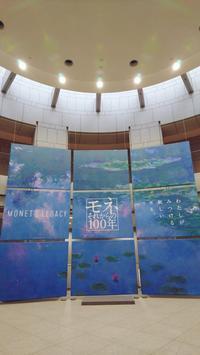 モネ それからの100年@横浜美術館印象派から現代美術への水脈 - 鴎庵