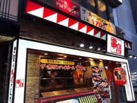 串鳥/札幌市 北区 - 貧乏なりに食べ歩く 第二幕
