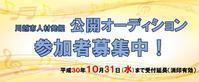 【参加者募集中~10/31】平成30年度川越市人材発掘公開オーディション - 公益財団法人川越市施設管理公社blog