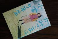 かみさまは小学5年生 - 空を見上げて 〜Copy of memory〜