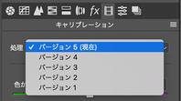 CameraRaw 11.0 新機能① 処理バージョン5、かすみの除去更新、やり直しKBSC変更 - Lightcrew Digital-Note
