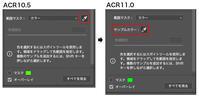 CameraRaw 11.0 新機能③ 範囲マスク改善(Lightroomもね) - Lightcrew Digital-Note
