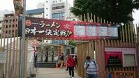 10/16 大つけ麵博ラーメン日本一決定戦第二陣 @新宿大久保公園 - 無駄遣いな日々