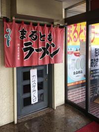 白石本通4丁目老舗「まるともラーメン」 - 美味しいもの見つけた! コマーシャルフォト&ドローン空撮の「スタジオ・フレックス」 北海道 札幌市