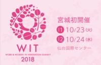 Work & Women in Innovation Summit 2018宮城に登壇します(10/23) - 大隅典子の仙台通信