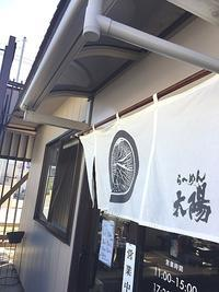 新潟市西区「太陽」らーめん・チャーハンセット - ビバ自営業2