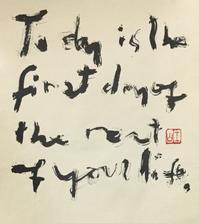 筆ガキ…         「T」 - 筆文字・商業書道・今日の一文字・書画作品<札幌描き屋工山>