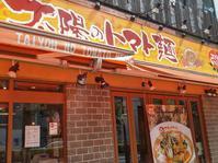 太陽のトマト麺 - 料理研究家ブログ行長万里  日本全国 美味しい話