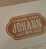 中目黒ヨハンのチーズケーキ - 料理研究家ブログ行長万里  日本全国 美味しい話