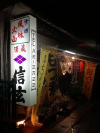 コの字カウンターがある『信玄』新松田 - 三毛猫酒場で朝から酎ハイ。。