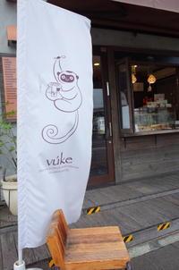 vuke 浦和本店埼玉県さいたま市/プリン専門店 - 「趣味はウォーキングでは無い」