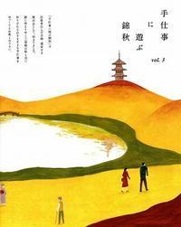 錦秋の一コマ - 布とお茶を巡る旅