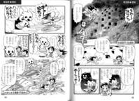 埼玉県の学習漫画 - 血染めの鉄鎚!