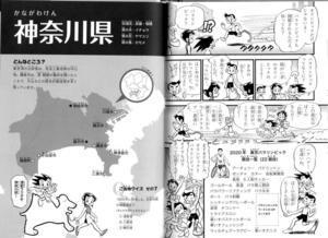 東京オリンピック、パラリンピックの学習漫画 - 血染めの鉄鎚!