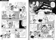神奈川県の学習漫画 - 血染めの鉄鎚!