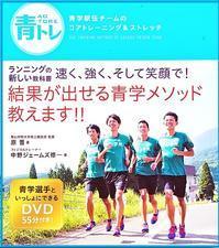 藍住OK筋トレ&坂道走 - 80歳でウルトラマラソン完走を目指して