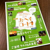 九州おへそロード - 子どもの本の店 竹とんぼ