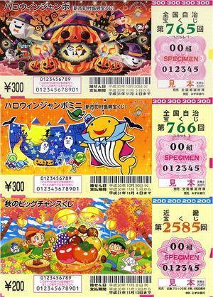 ハロウィンジャンボ共同購入は19日(金)まで - [宝くじのプロが執筆] FUN × GO!