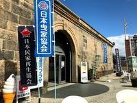 小樽石蔵でフォーラム - 『文化』を勝手に語る
