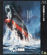 『宇宙戦艦ヤマト/完結編』 - 【徒然なるままに・・・】