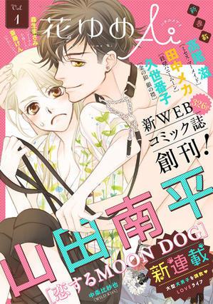 「花ゆめAi」と「恋するMOON DOG」本日公開です - 山田南平Blog