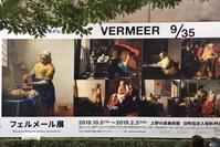 フェルメール展 - ままごと日記