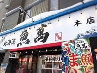 濱焼 北海道 魚萬/小樽市 - 貧乏なりに食べ歩く 第二幕