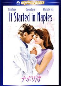 「ナポリ湾」It Started in Naples  (1960) - なかざわひでゆき の毎日が映画三昧