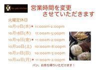 スケジュール - 営業時間 - お茶畑の間から ~ Ke-yaki Pottery