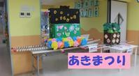 【千葉新田町】あきまつり - ルーチェ保育園ブログ  ● ルーチェのこと ●