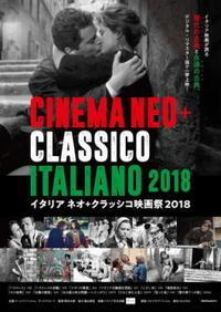 イタリアネオ+クラッシコ映画祭2018、恵比寿にて開催中! - カマクラ ときどき イタリア