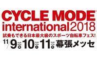 サイクルモードのチケットプレゼント - 自転車屋 サイクルプラス note